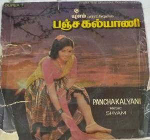 Panchakalyani Tamil Film EP Vinyl Record by Shyam www.macsendisk.com 2