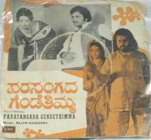 Parasangada Gendethimma Kannada Film EP Vinyl Record by Rajan Nagendra www.macsendisk.com 1
