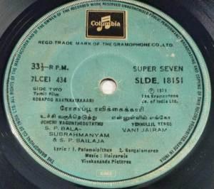 Rosappoo Ravikkaikaari Tamil Film EP Vinyl Record by Ilayaraaja www.macsendisk.com 1
