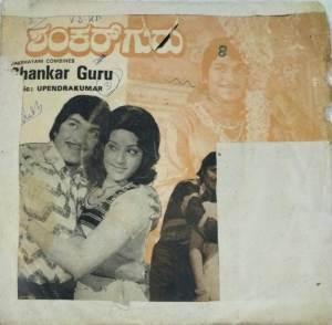 Shankar Guru Kannada Film EP Vinyl Record by Upendrakumar www.macsendisk.com1