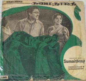 Sumai thangi Tamil Film EP Vinyl Record by M S Viswanathan www.macsendisk.com 1