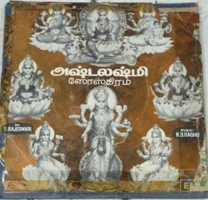 Tamil devotional EP Vinyl Record by S Rajeswari www.macsendisk.com 2