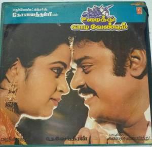 Uzhaithu vaazha Vendum Tamil Film LP Vinyl Record by Deventhiran www.macsendisk.com 1