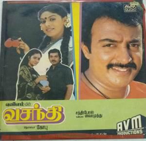Vasanthi Tamil Film LP Vinyl Record by Chandrabose www.macsendisk.com 1