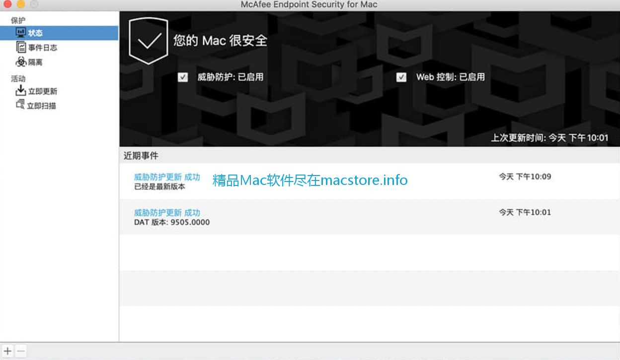 McAfee Endpoint Security for mac 10.6.9 邁克菲病毒防護軟件 中文破解版 - 麥克蘋果商店
