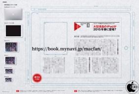 Mac fan 12 inch ipad