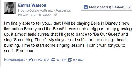 Η Έμα Γουάτσον θα παίξει την Πεντάμορφη   Αναζητείται το... Τέρας