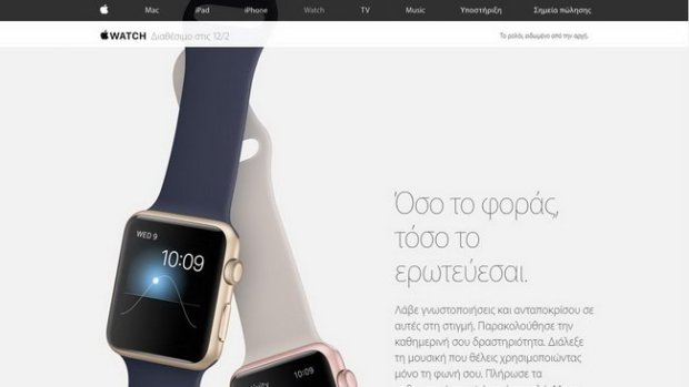 apple_watch_greek_availability_news_image_01