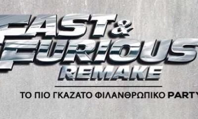 Fast and furious remake: Πάρτι για καλό σκοπό!