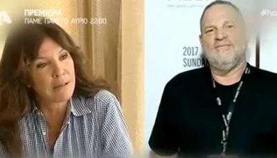 Βάνα Μπάρμπα είχε δεχτεί ανήθικη πρόταση από τον Harvey Weinstein!