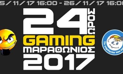 5ος 24ωρος Μαραθώνιος Gaming
