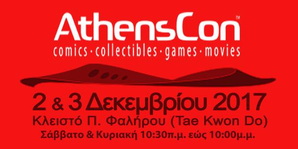 AthensCon στις 2 & 3 Δεκεμβρίου – Το μεγαλύτερο συνέδριο κόμικς και ποπ κουλτούρας