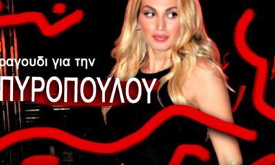 Survivor 2: H Κωνσταντίνα Σπυροπούλου έγινε τραγούδι!