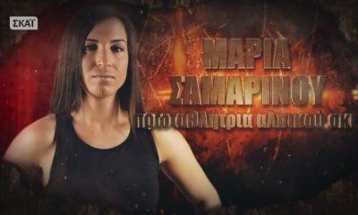 λόγος που αποχώρησε οικειοθελώς η Μαρία Σαμαρίνου από το Survivor