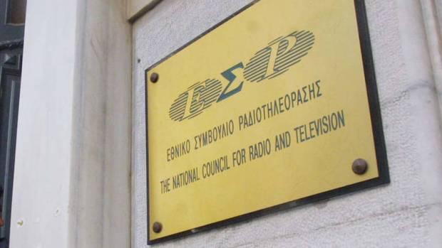 ΕΣΡ πρότεινε να αλλάξουν τα σύμβολα στην τηλεοπτική σήμανση