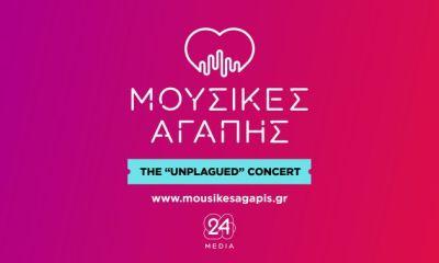 Μουσικές Αγάπης: The Unplagued Concert από την 24MEDIA