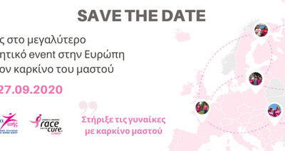 Το Greece Race for the Cure® 2020 γίνεται digital!