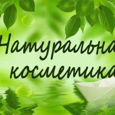 """""""Натуральная косметика рассвет"""" бирочка декоративная"""