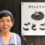 「カフェ&うつわごとごと」趣味を実現した週末カフェ【人生の楽園】