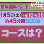 広島カープ優勝パレード・報告会11月5日に開催決定