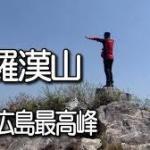 広島県で一番標高の高い山は?恐羅漢山の魅力とアクセス案内