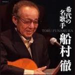 【訃報】船村徹84歳で死去数々の心に沁みる歌に想いを