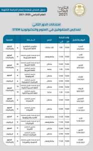 جدول امتحانات الدور الثاني للثانوية العامة 2021