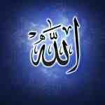 Kaligrafi dengan Teks Gambar Allah