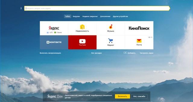 Виджет сайта для Яндекс браузера