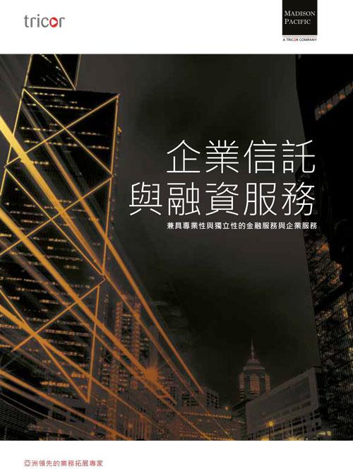 MP-Brochure-TC-2019