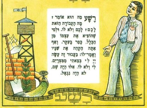 Kibbutz rasha