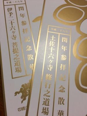 四国八十八ヶ所記念散華台紙