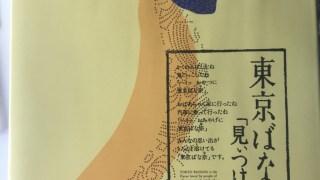 【福岡】西区姪浜で東京ばな奈を購入した口コミ!入荷・混雑状況を調査画像