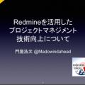 Redmineを活用したプロジェクトマネジメント技術向上について PMxTM