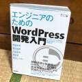 WordPressの仕組を学び中 201806