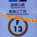 新宿三丁目乗換は改札外経由で