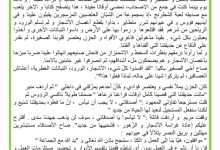 Photo of إنتاج كتابي : حديقة الحي