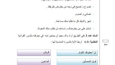 Photo of تقييم – اختبار في التربية الإسلامية السنة الأولى الثلاثي الثالث