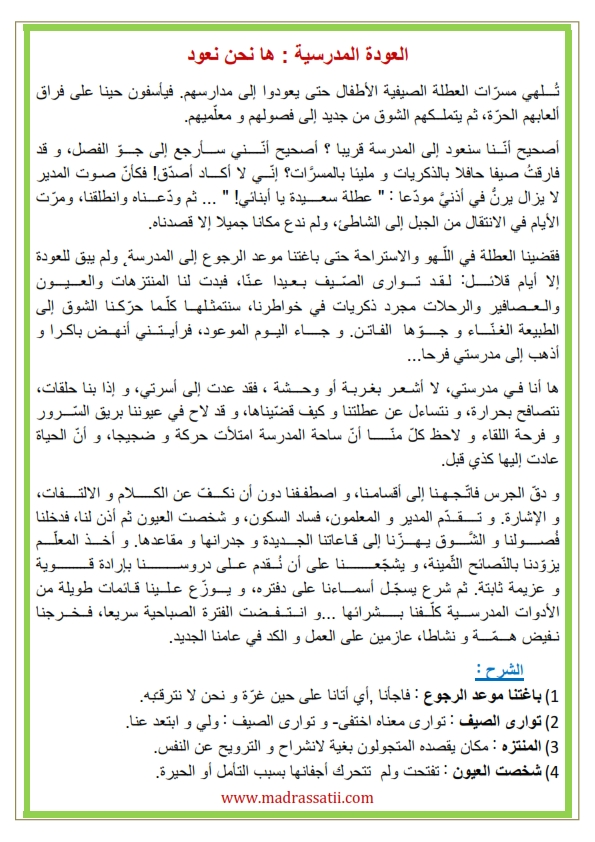 nass al3awda almadrassia madrassatii com_001