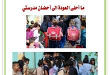 Photo of وصف العودة المدرسية – العودة الى المدرسة