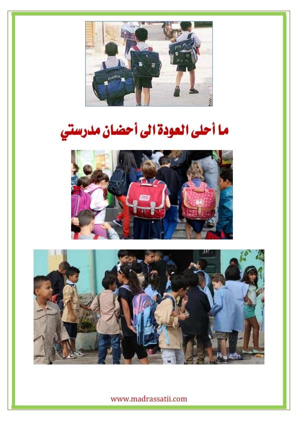 nass al3awda almadrassia madrassatii com_002
