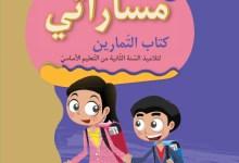 Photo of كتب مدرسية : مساراتي كتاب التمارين لتلاميذ السنة الثانية من التعليم الأساسي