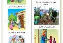 Photo of التعاون : مظاهره و فوائده