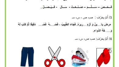 Photo of تمارين في مادة القراءة : الحروف المتشابهة صوتا س ص