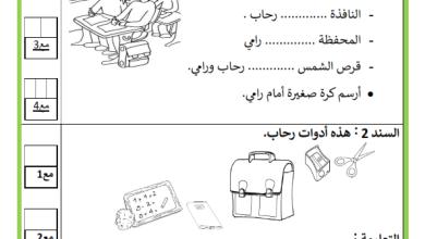 Photo of تقييم توجيهي في مادة الرياضيات السنة الأولى السداسي الأول