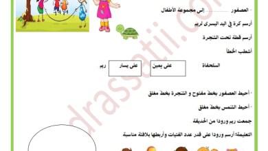 Photo of تقييم في مادة الرياضيات السنة الأولى السداسي الأول