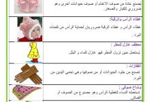 Photo of مميزات فصل الشتاء : ملابس الشتاء