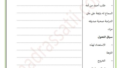 Photo of تقييم في مادة الإنتاج الكتابي السنة الخامسة السداسي الأول