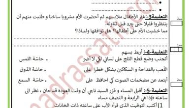 Photo of اختبار في مادة الايقاظ العلمي السنة الرابعة السداسي الأول
