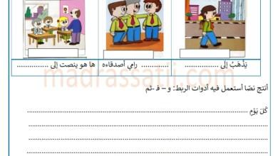Photo of تقييم في مادة الانتاج الكتابي السنة الأولى السداسي الأول